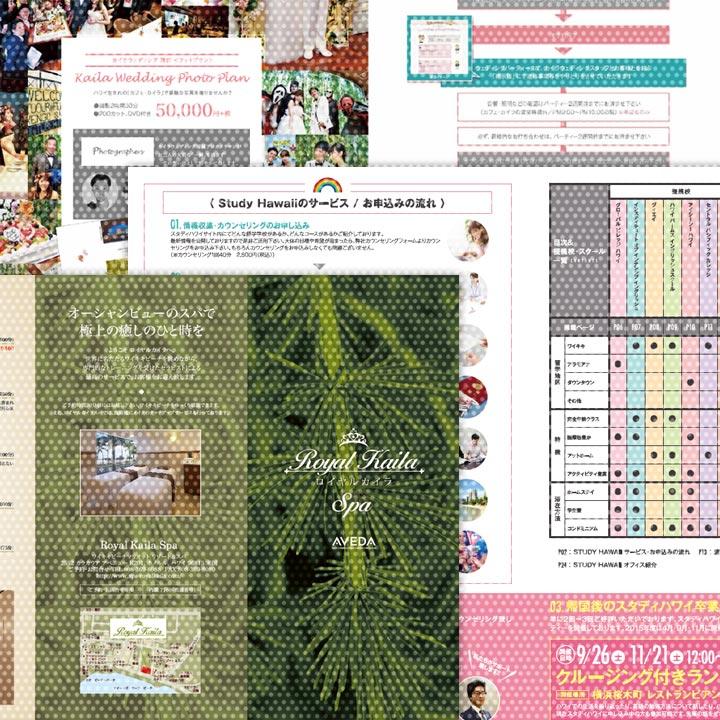カタログ・パンフレット イメージ