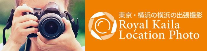 東京・横浜ロケーション撮影『ロケフォト』ロイヤルカイラ ロケーションフォト