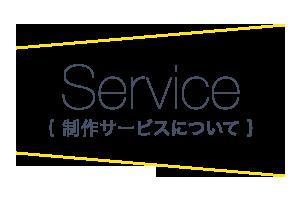 Service(制作サービスについて)